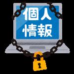 行政機関に保存される個人情報は開示請求できるのか?